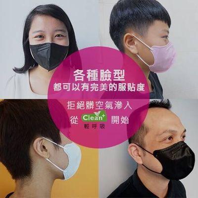 【輕呼吸】Clean+ 3D奈米纖維防護口罩(成人適用)