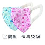 【輕呼吸】Clean+ 3D奈米纖維防護口罩(兒童適用)