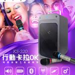 【KaraWalker樂卡拉】藍牙無線歡唱行動卡拉OK(KS-320)