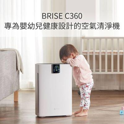 【BRISE】BRISE C360 防疫級空氣清淨機封面圖檔