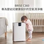 【BRISE】BRISE C360 防疫級空氣清淨機