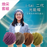 i-tai二代光能帽