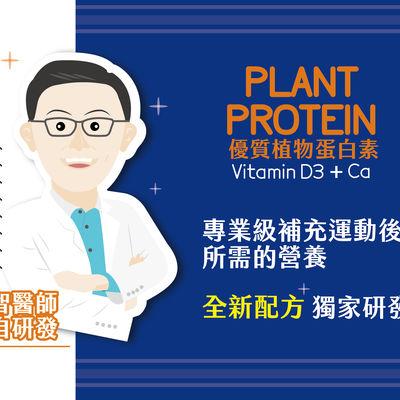 【Dr.SAFe】優質植物蛋白素