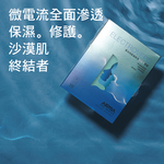 【AKIMIA】東加海星藻保濕微電流面膜 (5片入)