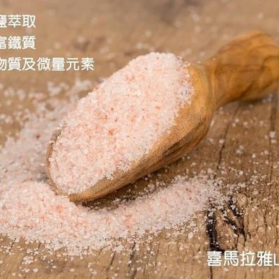 【健康選品】喜馬拉雅山玫瑰鹽~ (6入/組) 每包只要75元!