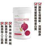 【自然法則】甜菜根大豆胜肽蛋白粉